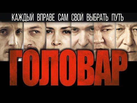 НОВИНКА КИНО 'ГОЛОВАР', криминальная драма - Видео онлайн