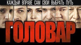"""НОВИНКА КИНО """"ГОЛОВАР"""", криминальная драма"""