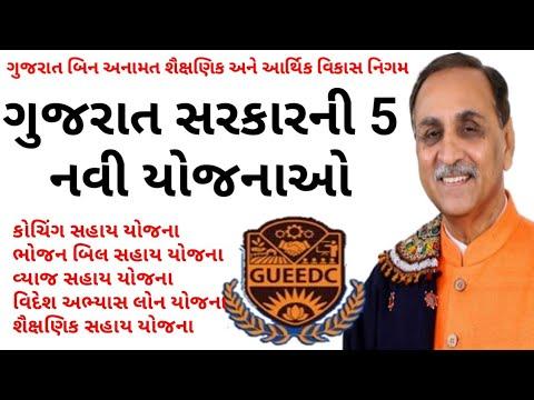 ગુજરાત સરકારની 5 નવી યોજનાઓ | Gujarat Government 5 new yojana for unreserved category students