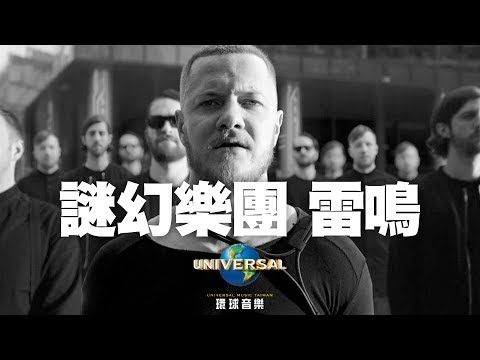 謎幻樂團 Imagine Dragons - 雷鳴 Thunder(中文上字MV)