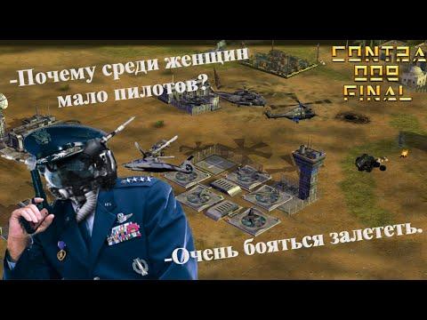 Знакомство с Generals Contra 009 Final Patch 2. США Военно-Воздушные Силы