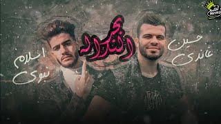 Hussein Ghandy - Bahr El Nadala (Official Lyrics Video)   [حسين غاندي - بحر الندالة - كلمات - [2020