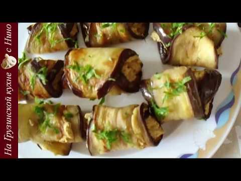 Фаршированные баклажаны по-грузински – лучшие пошаговые рецепты