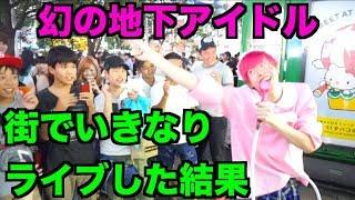 【女装】街で突然アイドルごっこ始めたら周りの反応がww 【幻の地下アイドル】 thumbnail