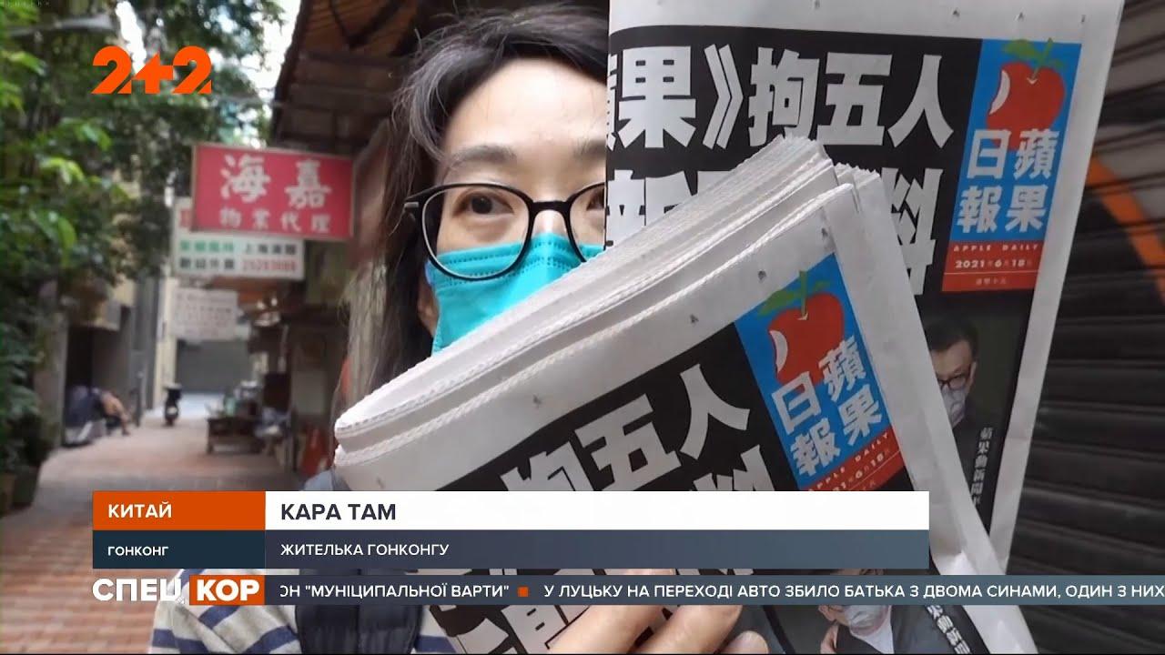 Велика Британія та Євросоюз прокоментували арешт редакторів видання Епл Дейлі у Гонконзі
