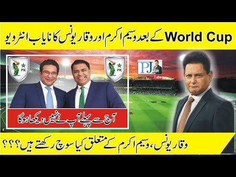 Exclusive & Rare Interview About Cricket | Wasim Akram (Former Captain) Waqar Younis | With PJ Mir