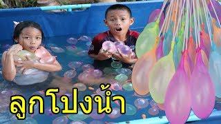 ลูกโป่งใส่น้ำในสระเป่าลม ลูกโป่งหลากสี ต้อนรับปิดเทอม l น้องใยไหม kids snook