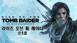 라이즈 오브 더 툼 레이더 (Rise of the Tomb Raider) #18
