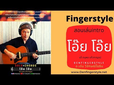 สอนกีต้าร์:โอ๊ย โอ๊ย l แจ้ ดนุพล แก้วกาญจน์【ฟิงเกอร์สไตล์】Fingerstyle