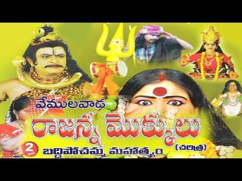 Sri Vemulavada Rajanna Mokkulu - Vemulavada Baddi Pochamma Mahathyam - Part - 2