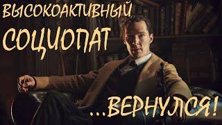 """ОБЗОР СЕРИАЛА """"ШЕРЛОК"""" (BBC)"""