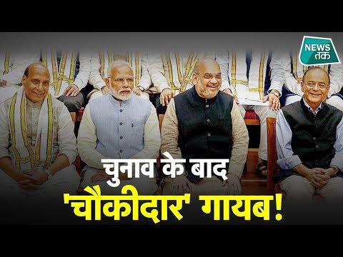 BJP नेताओं ने चुनाव तक ही की 'चौकीदारी'! चुनाव के बाद कहां गया 'चौकीदार'? EXCLUSIVE