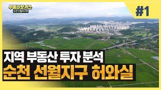 부동산포커스 순천 선월지구 편┃신대지구 흥행 후 개발 …