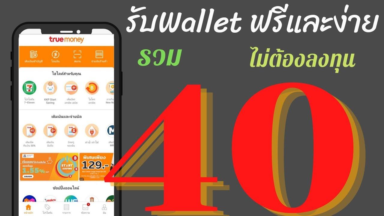 กดรับเงินฟรี เข้า Wallet ง่ายๆ รวม 40บ. ไม่ต้องลงทุน