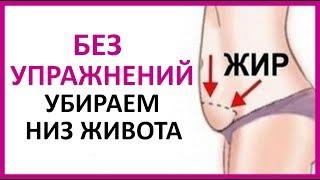 ???? КАК УБРАТЬ НИЗ ЖИВОТА без упражнений ★ Women Beauty Club