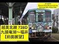 【前面展望】JR西日本 越美北線728D(九頭竜線)九頭竜湖〜福井(JR WEST Etsumi-Hok…