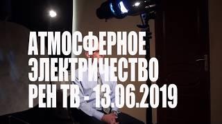 Атмосферное электричество, шаровые молнии, удар молнии в самолет - РЕН ТВ 13.06.2019