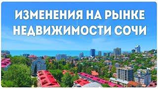 Изменения на рынке недвижимости | ВЛОГ о недвижимости Сочи🏝️ |  | Новостройки Сочи