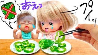 『野菜だいっきらい!』メルちゃんとリアル赤ちゃんはピーマンとトマト食べれるかな?リカちゃんママと野菜嫌い克服料理対決!たまごMammy