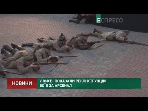 У Києві показали реконструкцію боїв за Арсенал