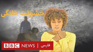 کرونا و قرنطینه: خشونت خانگی علیه دختران و زنان چند برابر شد- داستان واقعی
