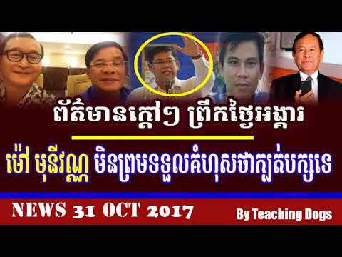 Khmer Hot News: RFA Radio Free Asia Khmer Morning Tuesday 10/31/2017