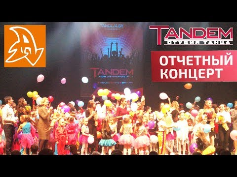 #тандемотчетник2019 Отчетный концерт. Студия танцев Тандем. Reporting Concert. Dance Studio Tandem