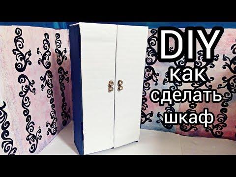 Как сделать шкаф для барби шкаф своими руками шкаф