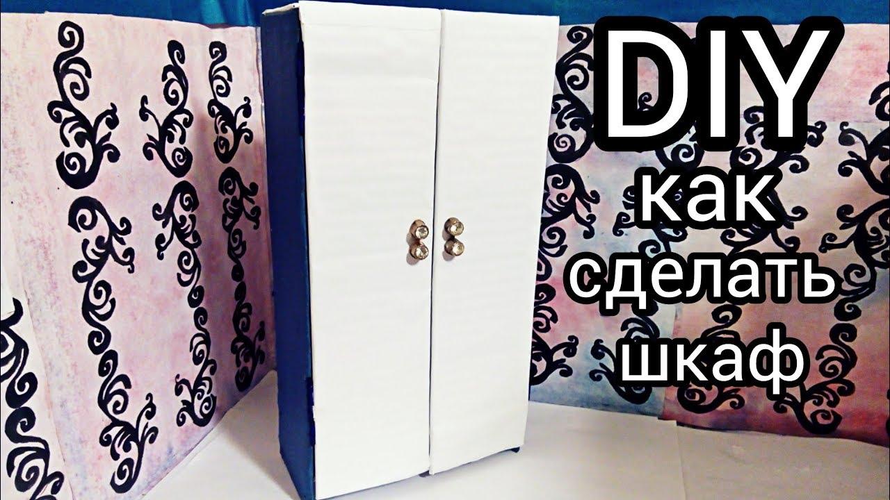 Как сделать шкаф для куклы своими руками в домашних условиях фото 188