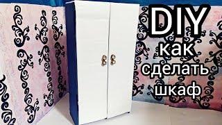 как сделать шкаф для кукол из коробки под обуви
