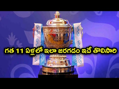 IPL 2018: Teams Create A Unique Record For The First Time In 11 Years | Oneindia Telugu