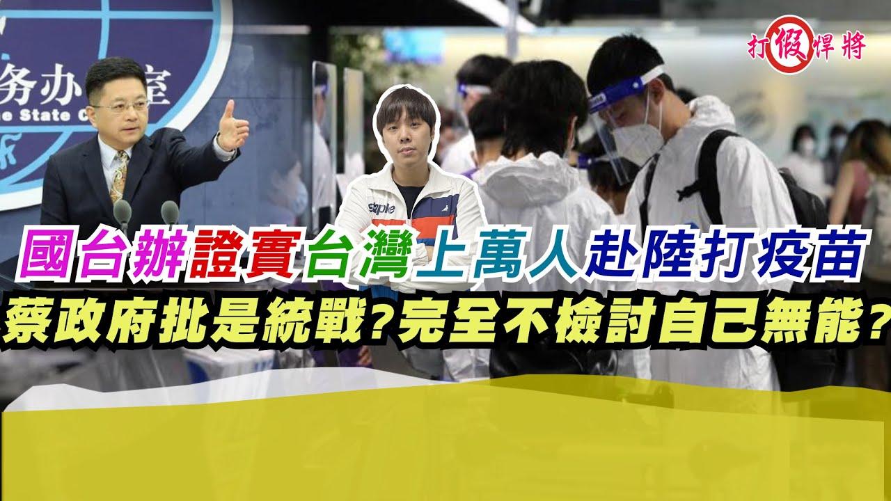 國台辦證實台灣萬人赴陸打疫苗 蔡政府批是統戰?卻不檢討自己無能?|寒國人