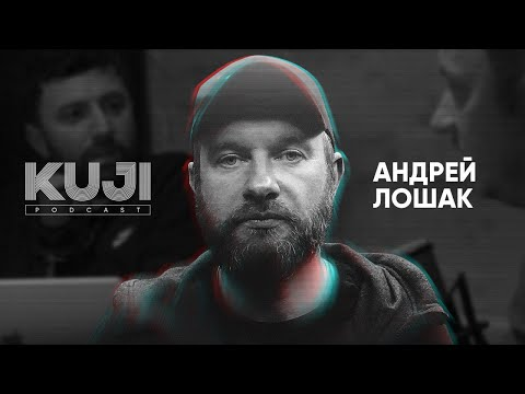 Андрей Лошак: как появился русский интернет? (Kuji Podcast 39)