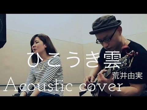 """荒井由実 ひこうき雲 Yumi Arai """"Hikoukigumo"""" Acoustic e"""