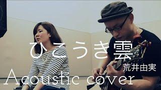 """荒井由実 ひこうき雲 Yumi Arai """"Hikoukigumo"""" Acoustic Covere"""
