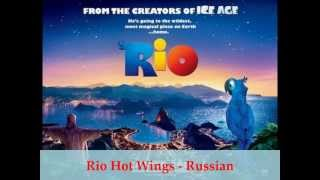 Rio Hot Wings - Russian