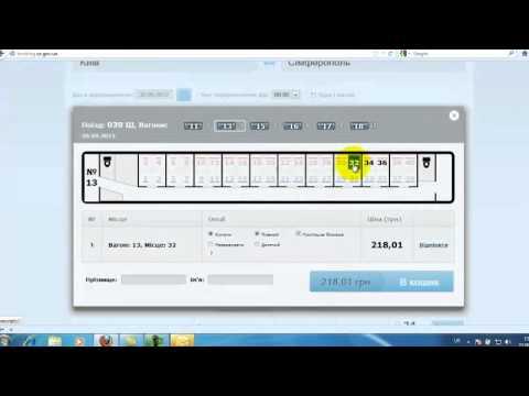 «Укрзализныця» внедрила продажу билетов за WebMoney