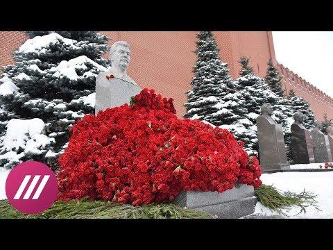 Почему люди несут цветы к могиле Сталина? ОПРОС