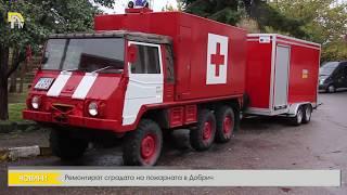 Ремонтират сградата на пожарната в Добрич