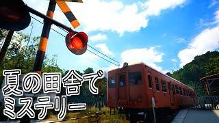列車に乗ると世界が変わる・・・!【ノスタルジックトレイン:NOSTALGIC TRAIN:赤髪のとも】