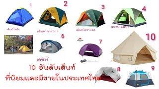 10อันดับยี่ห้อเต็นท์ ที่นิยมและมีขายในประทศไทย
