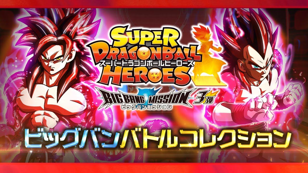 【SDBH公式】ビッグバンバトルコレクション★BM3弾★【スーパードラゴンボールヒーローズ】