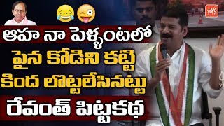 MP Revanth Reddy Funny Comments😜On CM KCR | Revanth Reddy On KCR | KTR | Congress Vs TRS