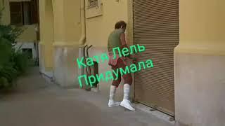 Катя Лель-Придумала