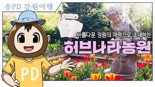 송PD] 평창 허브나라농원 - 한국 최초의 허브테마의 …