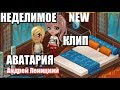 Поделки - Неделимое- Аватария ( Премьера Клипа ))