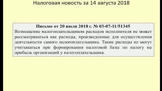 14082018 Налоговая новость о возмещении расходов исполнителя / profit tax