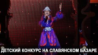 Детский конкурс на Славянском Базаре в Витебске 2016(Международный детский конкурс