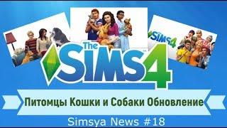 Sims 4 Новое Обновление Кошки и собаки Питомцы Simsya News #18