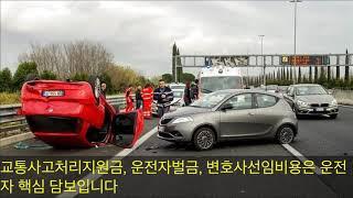 보험상식 자동차보험이 있는데 운전자보험이 필요한가요?